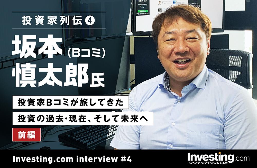 Bコミ氏インタビュー